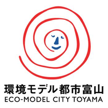 環境モデル都市富山