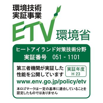 環境技術実証事業